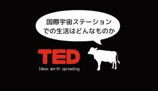 【日本語解説付き】TEDで宇宙飛行士のスピーチ「国際宇宙ステーションでの生活はどんなものか」
