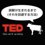 【日本語解説付き】TEDでコミュニケーションを学ぶ動画「誤解が生まれるまで(それを回避する方法)」