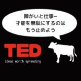 【日本語解説付き】TEDで障がい者に対する世の中のあり方を見つめ直す動画「障がいと仕事~才能を無駄にするのはもう止めよう」