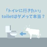 トイレに行きたい時に英語で「toilet」を使っちゃダメって本当なの?【bathroom, washroom, restroom, lavatoryと比較】