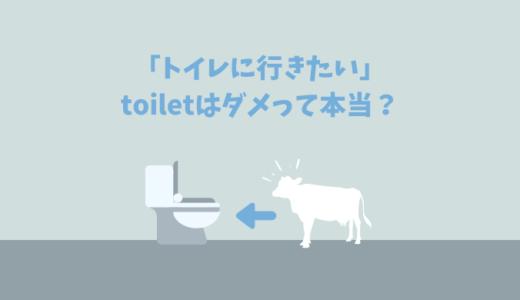 トイレに行きたい時に英語で「toilet」を使っちゃダメって本当?【bathroom, washroom, restroomなど比較】
