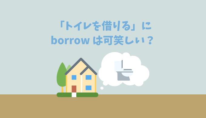 """直訳注意報!トイレを""""借りる""""を英語で「borrow」と訳すとへんてこな解釈になってしまいます"""