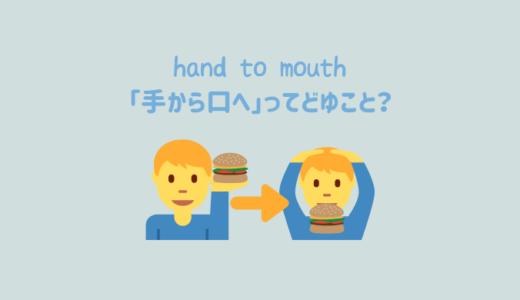 英語のイディオム「hand to mouth(手から口へ)」の意味とは?