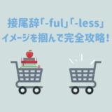 【イメージ図解】接尾辞「-ful」と「-less」はセットで覚えると楽!