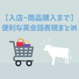 【シチュエーション英語】お店に入ってから商品を購入するまでの英会話まとめ