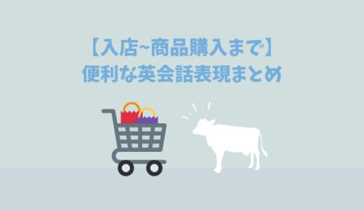 【シチュエーション英語】お店に入ってから商品を購入するまでに登場する英会話表現まとめ