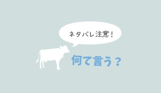 「ネタバレ注意!」って英語で何て言う?