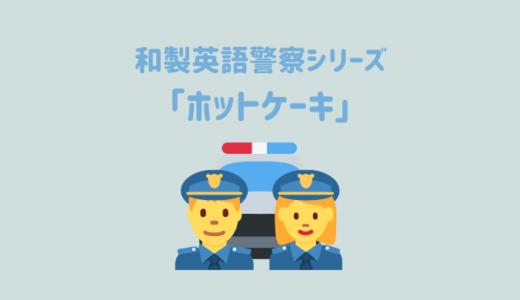【和製英語警察シリーズ】「ホットケーキ」を取り締まり!英語の「Hotcake」はあまり使われません