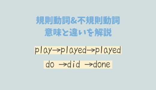 【英文法基礎編】英語の規則動詞と不規則動詞の違いはコレだけ!