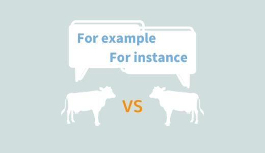 「For example」と「For instance」の違いを辞書やネイティブの声を拾ってまとめてみた結果。