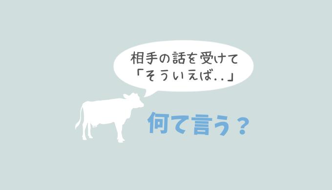 相手の話に対して「そういえば...」は英語で何て言う?