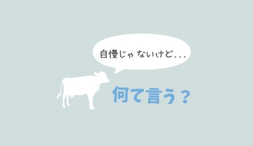 「自慢じゃないけど…」って英語で何て言う?
