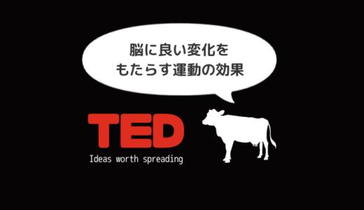 【日本語解説付き】TEDで運動の脳科学的メリットを学ぶ動画「脳に良い変化をもたらす運動の効果」