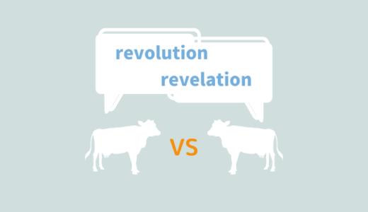 【revolution/ revelation】似ている英単語はセットで覚える!
