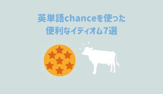 英単語「chance」を使った便利なイディオム7選