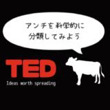 【日本語解説付き】TEDで社会正義とコメディを学ぶ動画「アンチを科学的に分類してみよう」