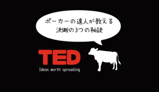 【日本語解説付き】TEDで判断をミスらない術を学ぶ動画「ポーカーの達人が教える決断の3つの秘訣」