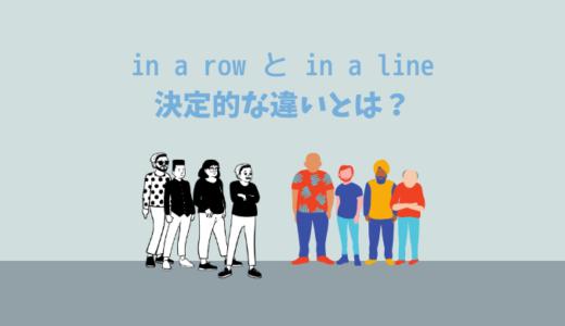 列を表す英語表現【in a row/ in a line】の決定的な違いとは?